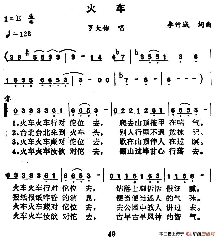 火车简谱(李坤城 词曲)_通俗曲谱_中国曲谱网