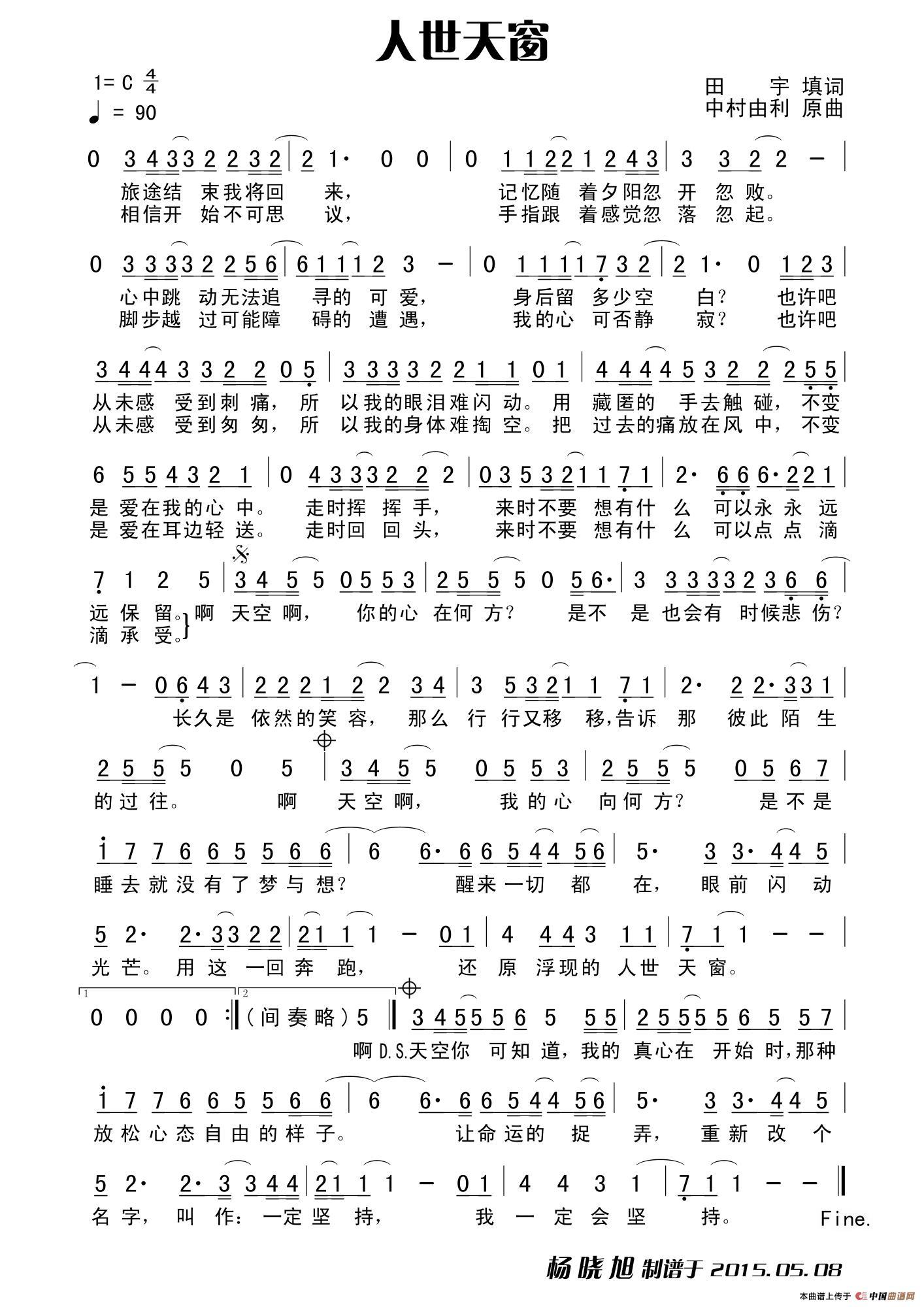 人世天窗简谱(名侦探柯南主题曲《忘れ咲き》中文版本