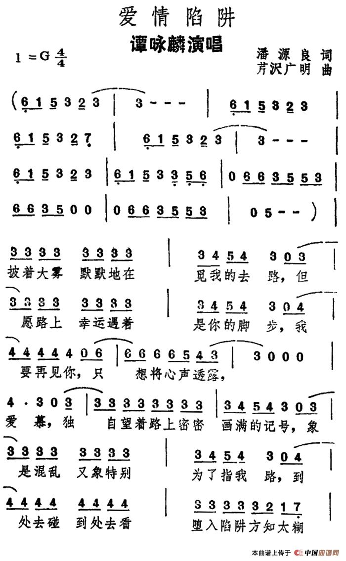爱情陷阱简谱 通俗曲谱 中国曲谱网