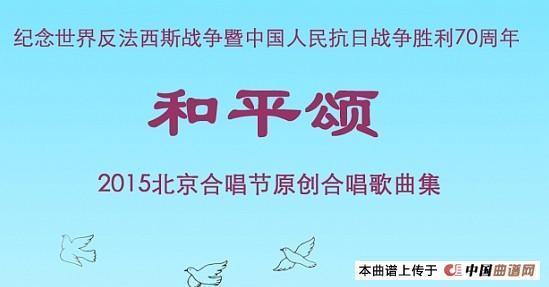 复兴的中国梦简谱 合唱曲谱 中国曲谱网