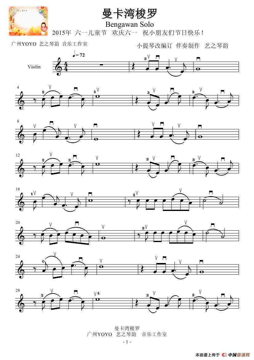 谱 小提琴谱 欢庆六一 广州YOYO 陈幼霞 器乐作曲提琴谱个人制谱园