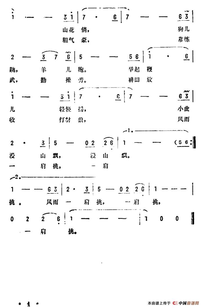 牧羊曲简谱 电影 少林寺 插曲 民歌曲谱 中国曲谱网