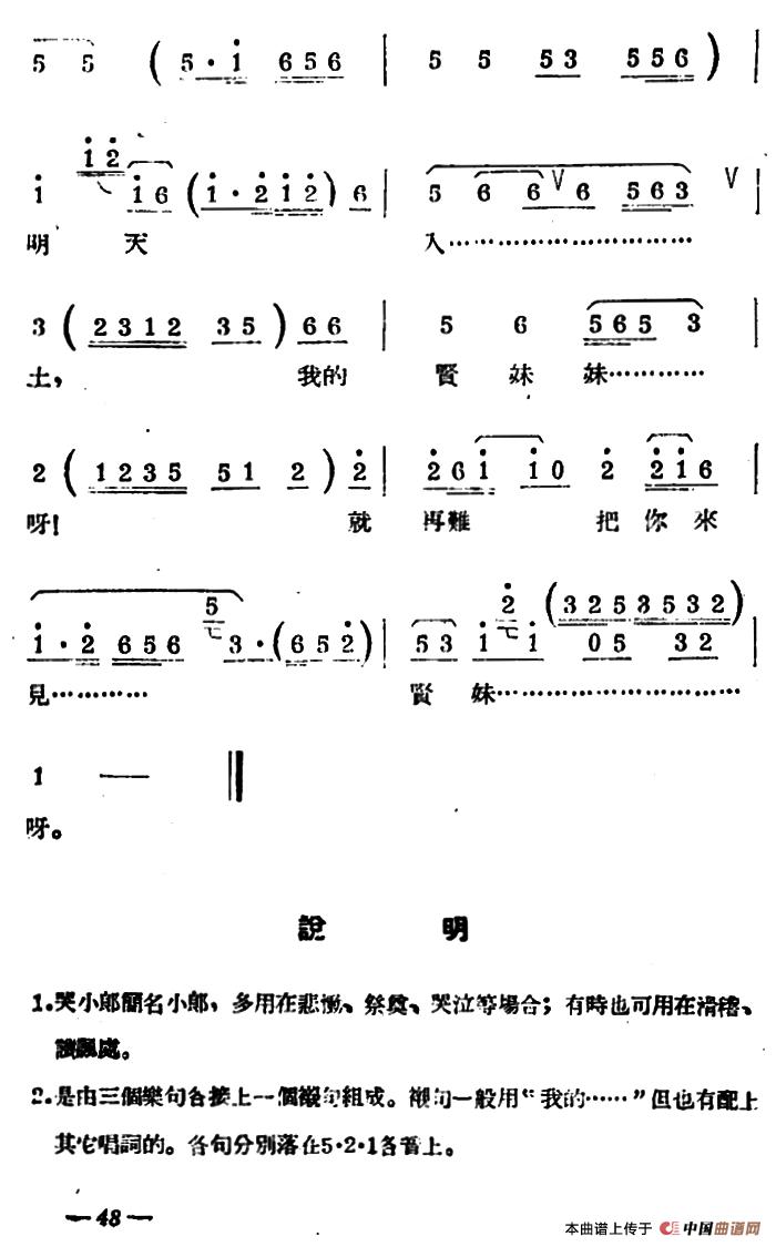 [扬剧曲牌] 哭小郎戏曲谱(秦雪梅吊孝/白蛇传/宝玉)