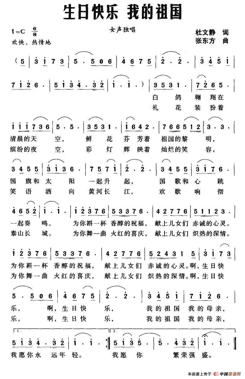 生日快乐 我的祖国简谱 民歌曲谱 中国曲谱网