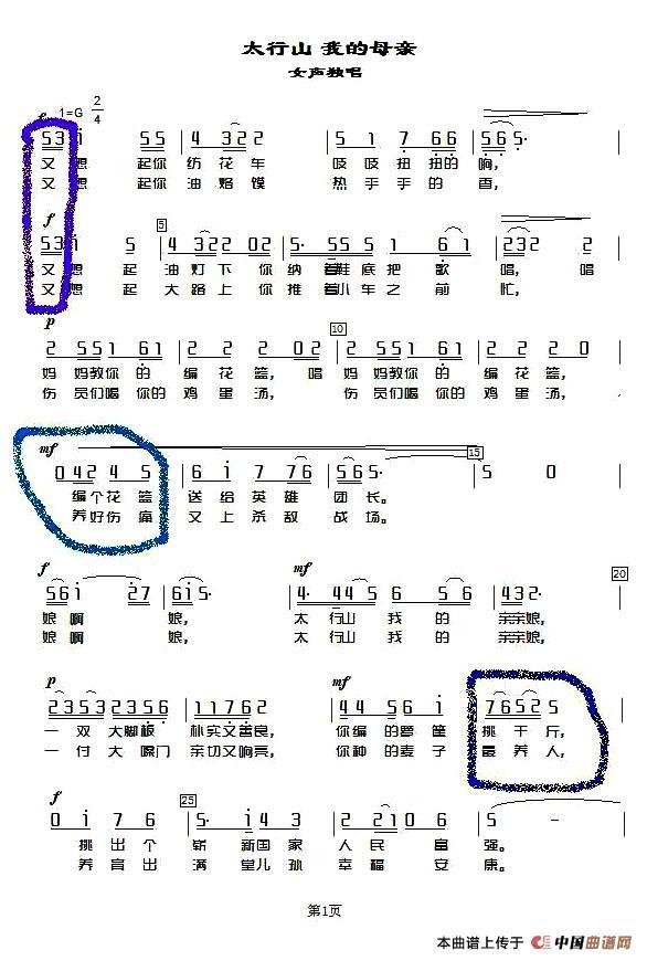 太行山 我的母亲简谱 李荫保词 王清明曲 李荫保原创曲谱专栏 中国曲谱