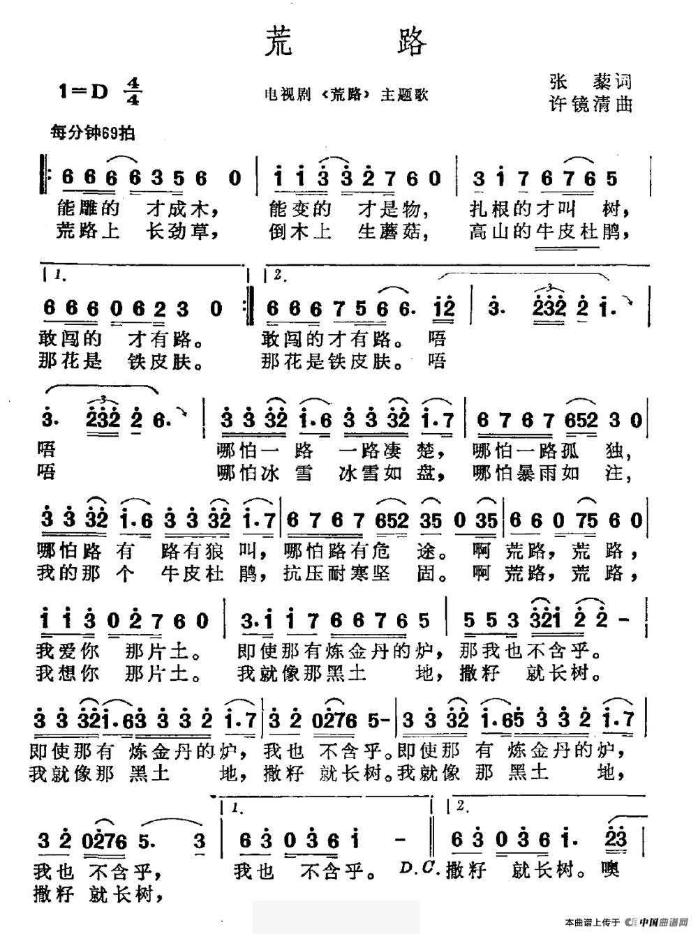 主是道路歌谱- 主题曲 通俗曲谱 中国曲谱网