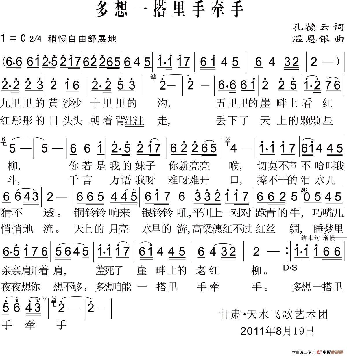 多想一搭里手牵手 (孔德云词 温恩银曲)_民歌曲谱图片