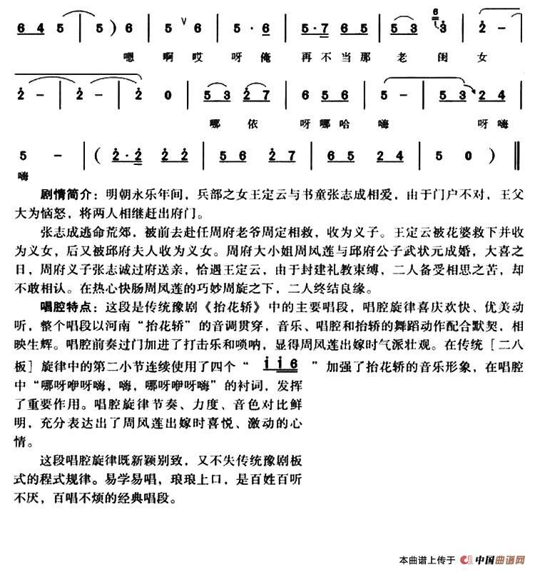 女豫剧唱谱(《抬花轿