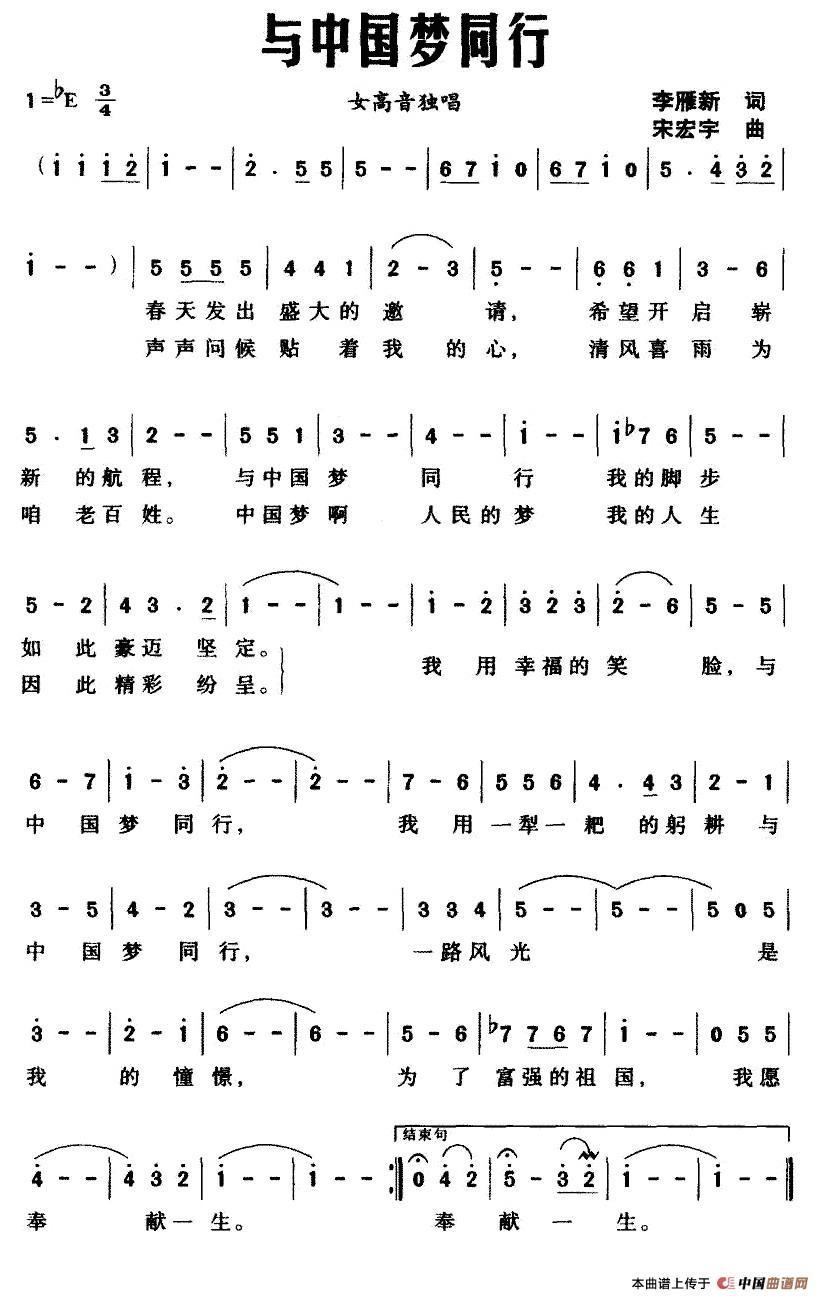 与中国梦同行简谱 民歌曲谱 中国曲谱网图片