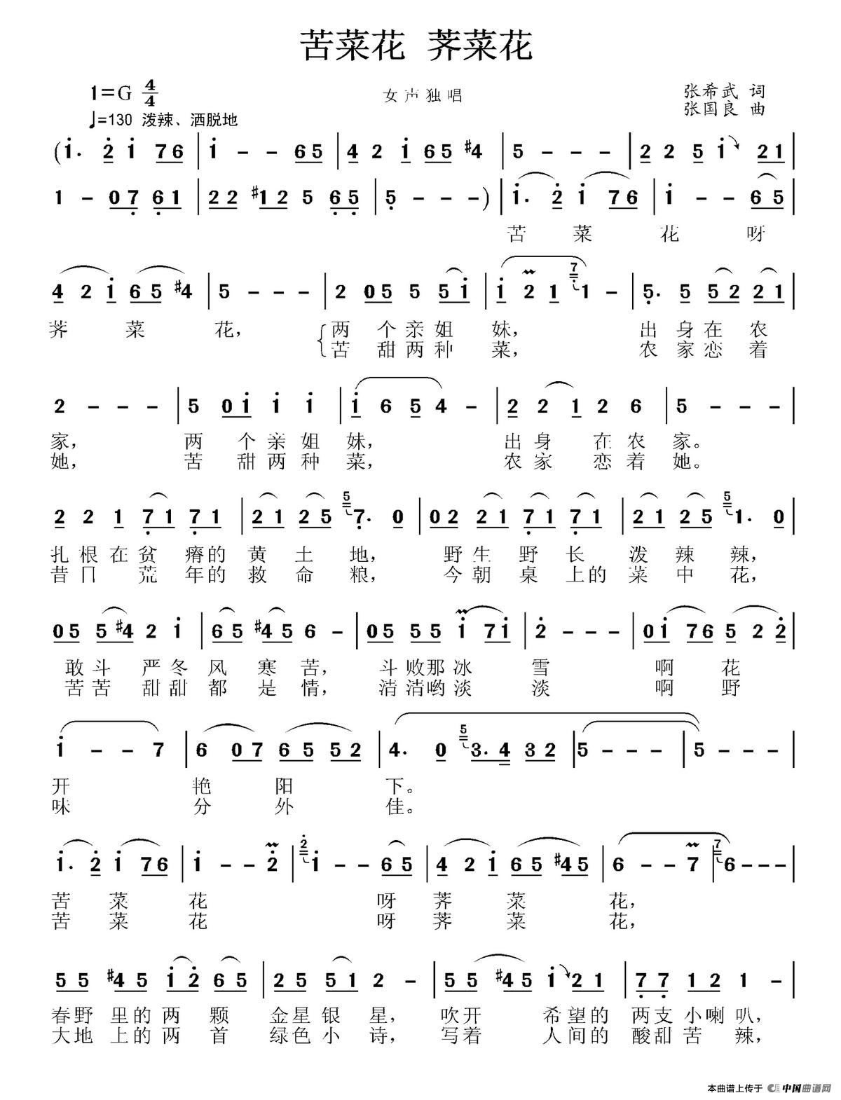 苦菜花 荠菜花简谱 民歌曲谱 中国曲谱网