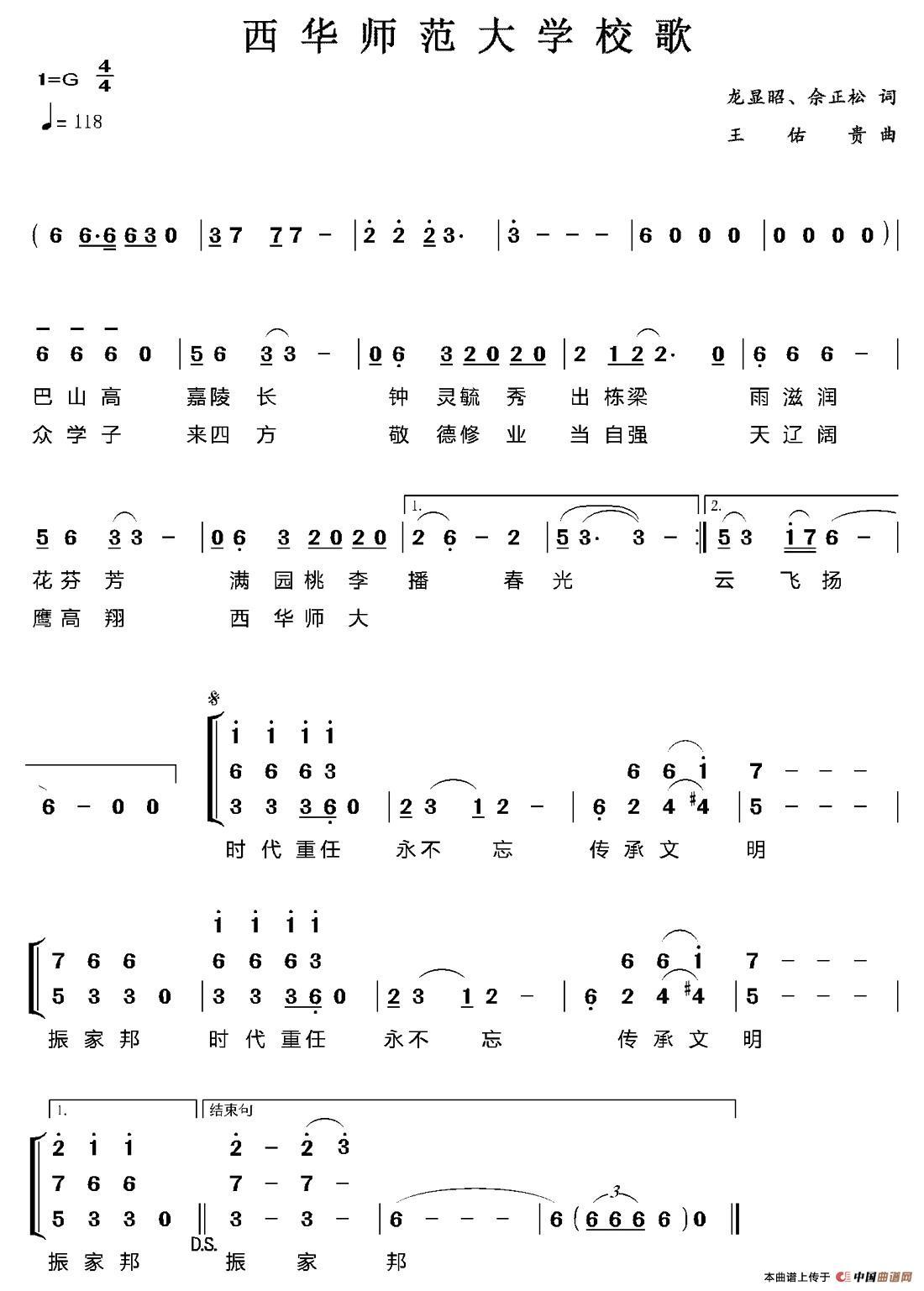 西华师范大学校歌