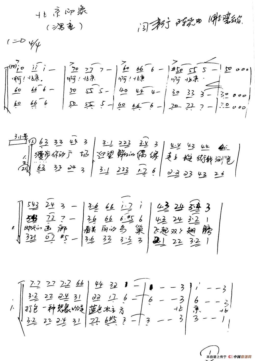 曲谱 北京印象 三重唱 -北京印象 三重唱