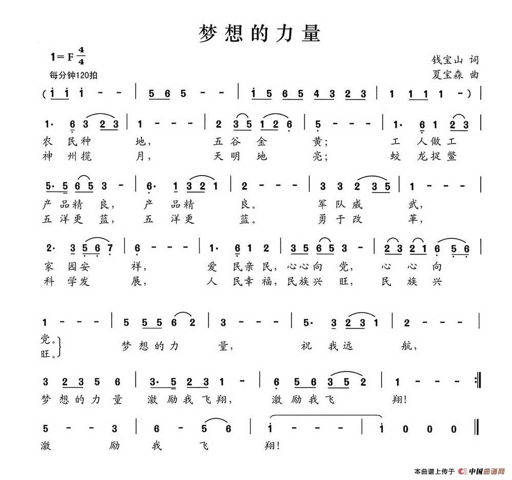 梦想的力量简谱 民歌曲谱 中国曲谱网