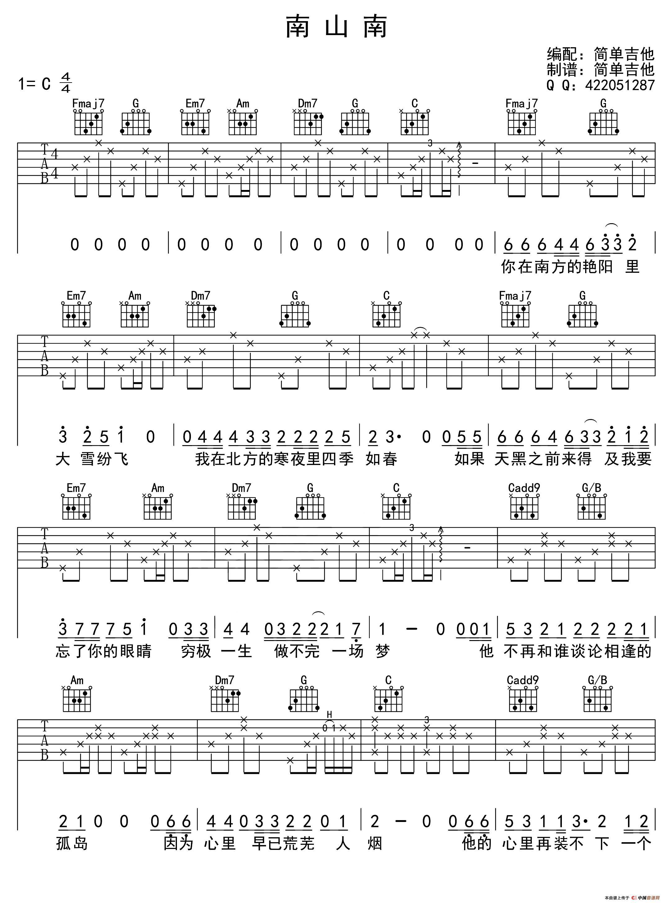 南山南简谱(吉他六线谱)