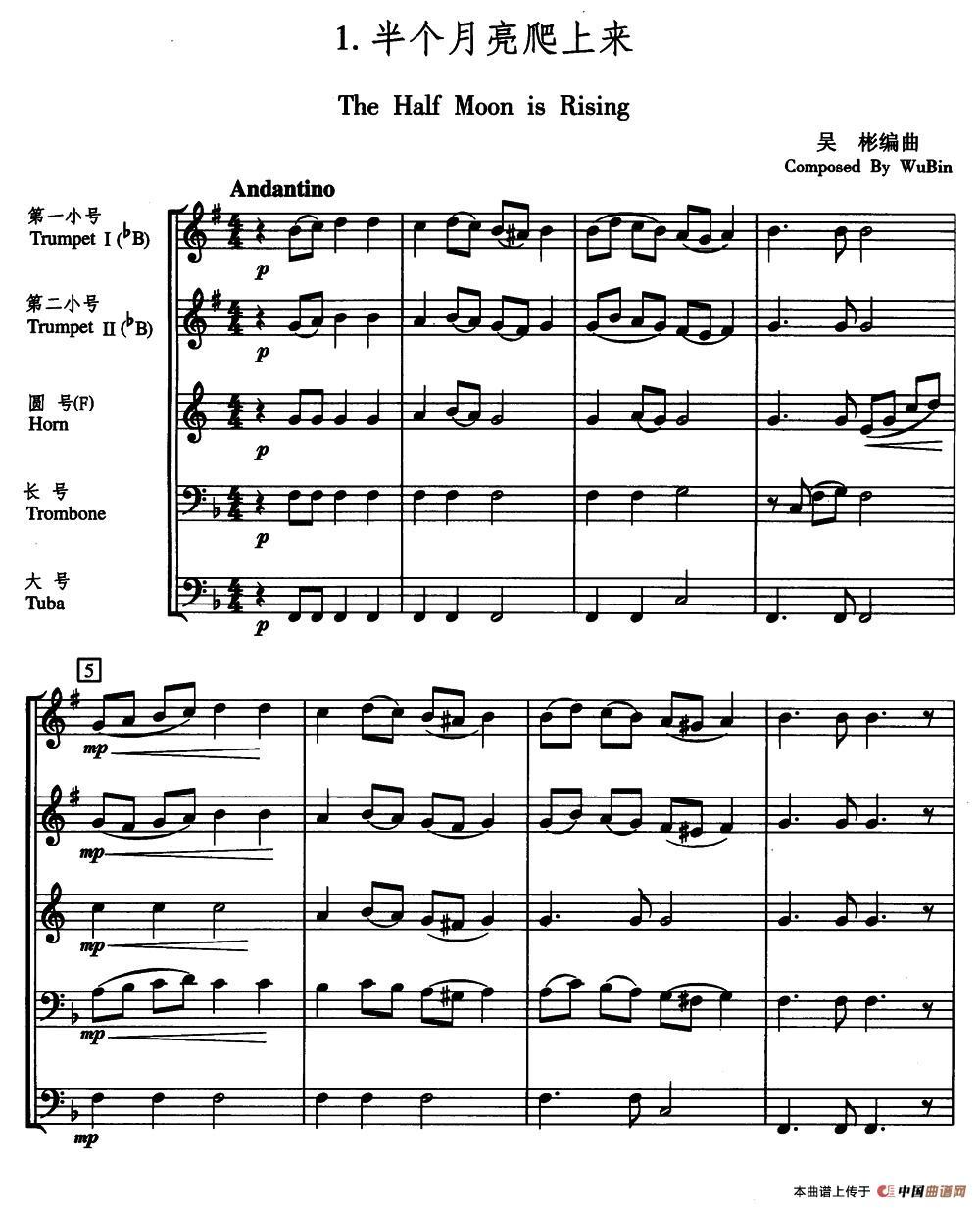 管乐谱(五重奏)