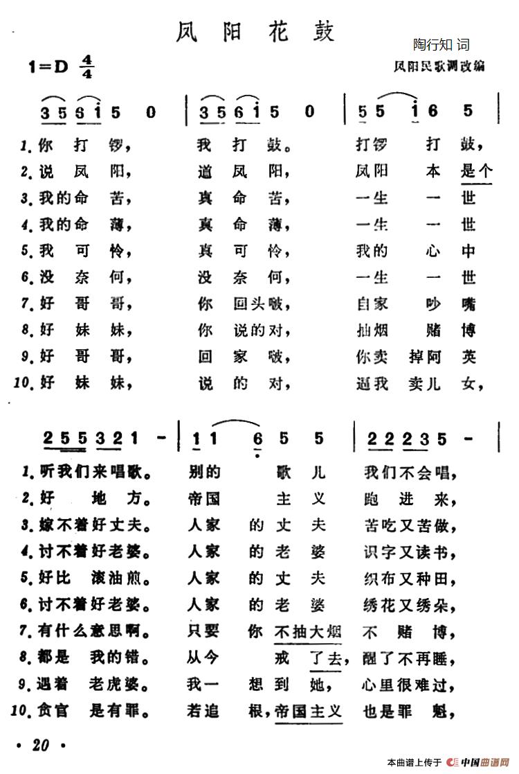 凤阳花鼓简谱(陶知行填词版)