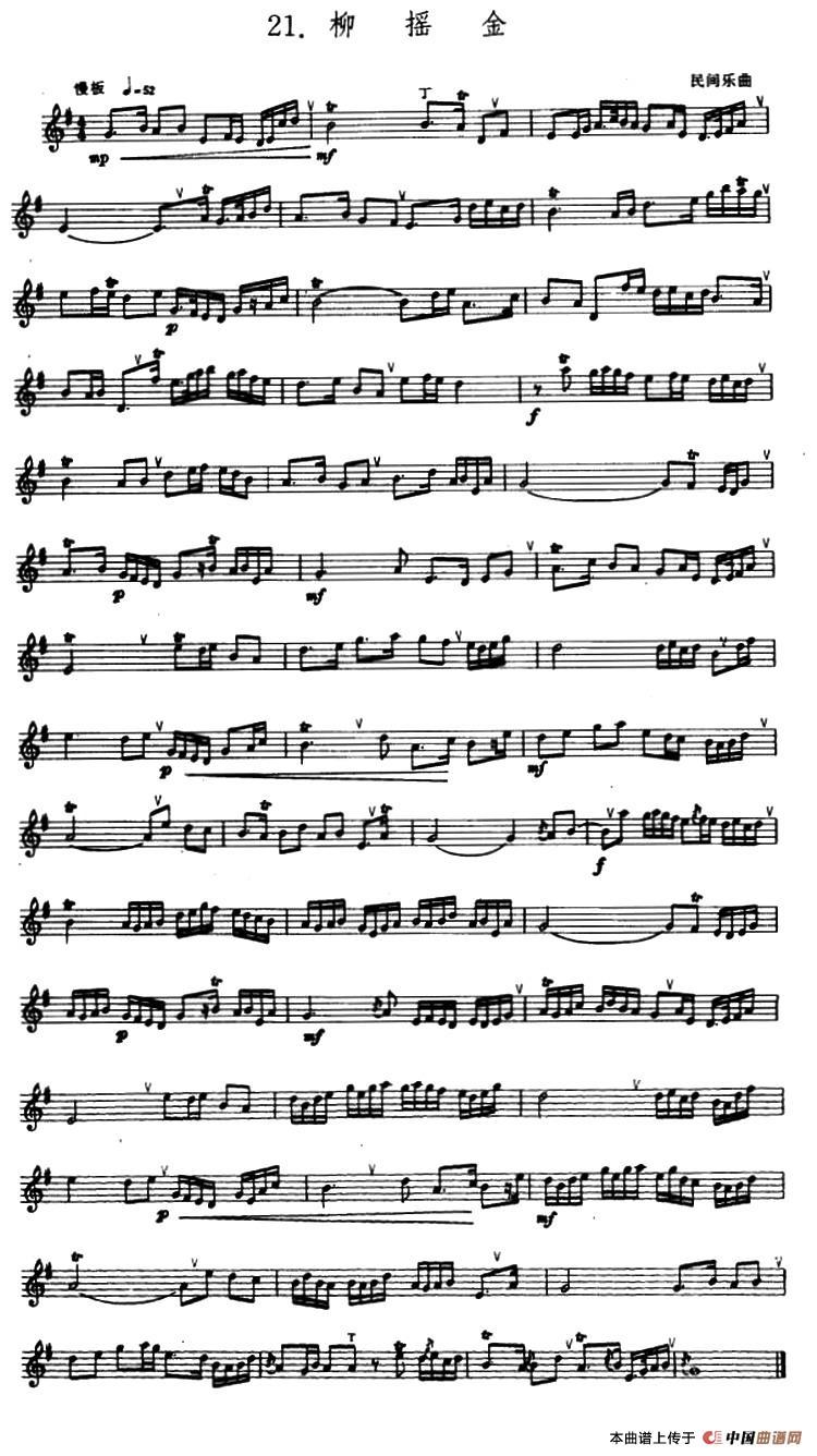 梁祝笛子独奏曲谱_柳摇金(箫)笛子谱/洞箫谱(五线谱)_器乐乐谱_中国曲谱网