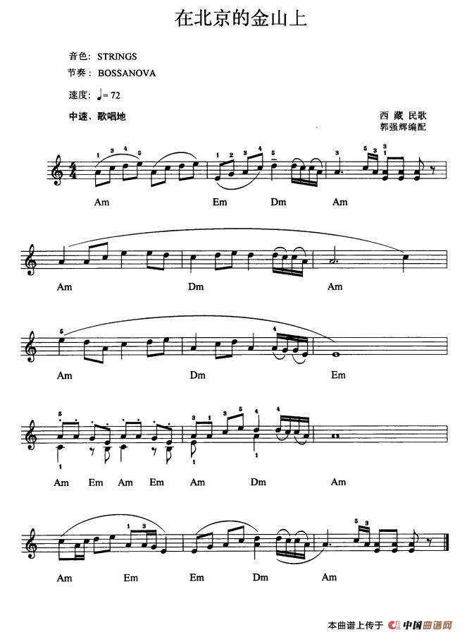 在北京的金山上电子琴谱 器乐乐谱 中国曲谱网
