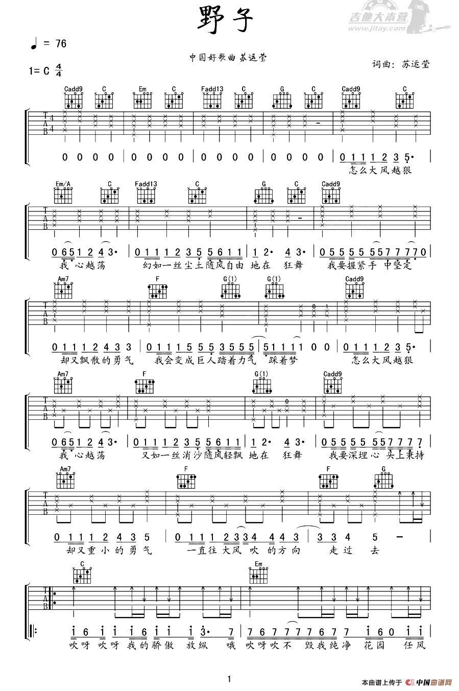 野子苏运莹伴奏钢琴谱