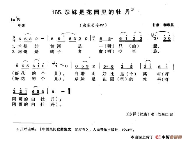 尕妹是花园里的牡丹 _民歌曲谱_中国曲谱网