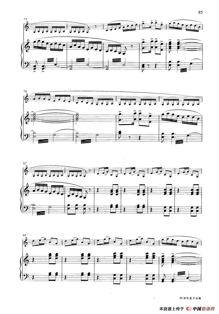 黄土情笛箫曲谱