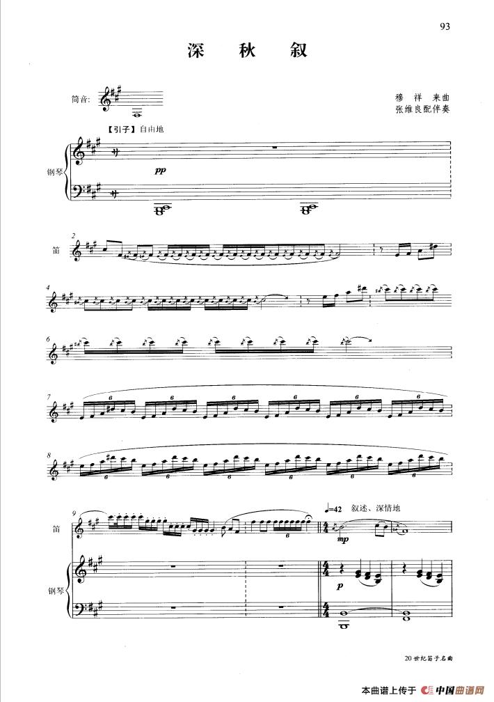深秋叙(钢琴伴奏谱)
