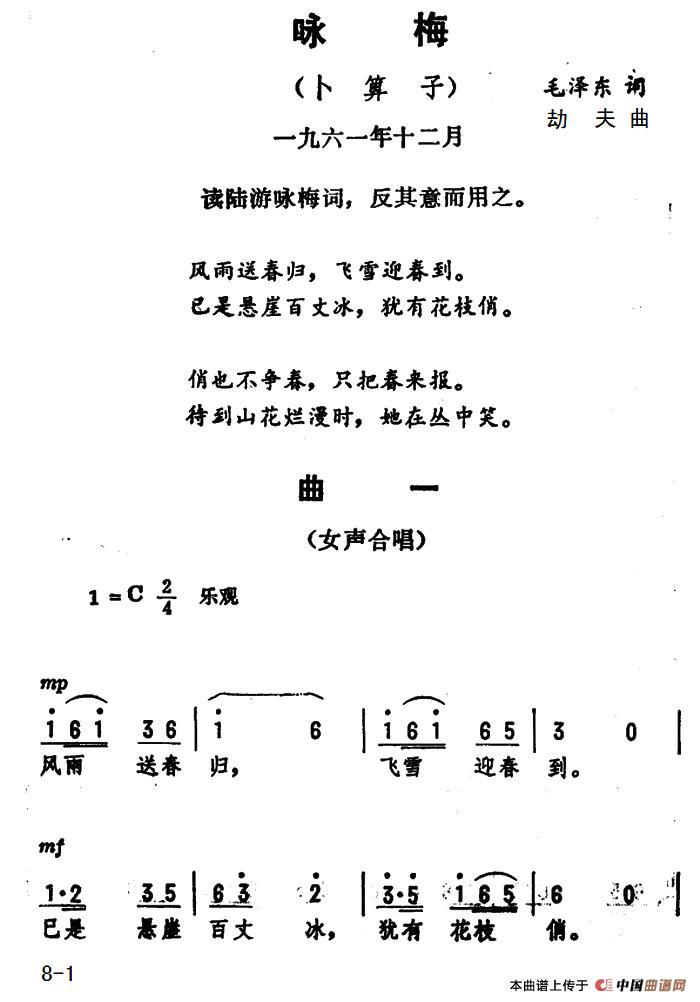 咏梅 卜算子简谱 毛泽东词 劫夫曲 合唱曲谱 中国曲谱网