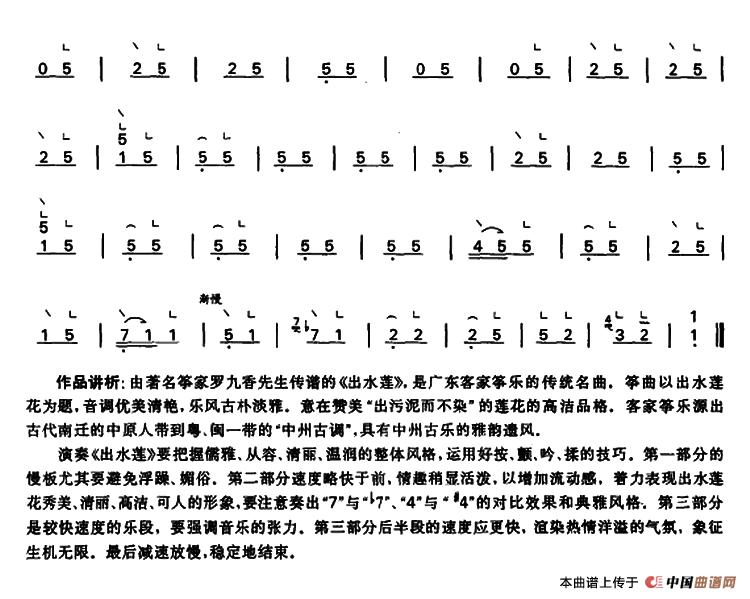 出水莲 古筝谱/古琴谱(罗九香传谱 陈安华整理版)