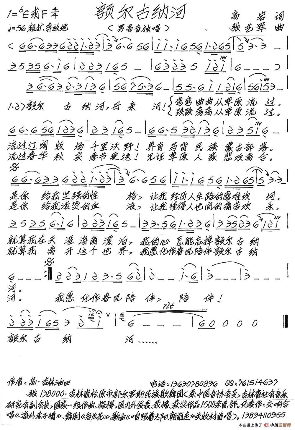 军路歌谱-谱友园地 中国曲谱网