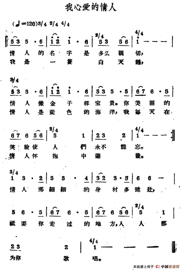 我心爱的情人简谱 哈萨克民歌 民歌曲谱 中国曲谱网