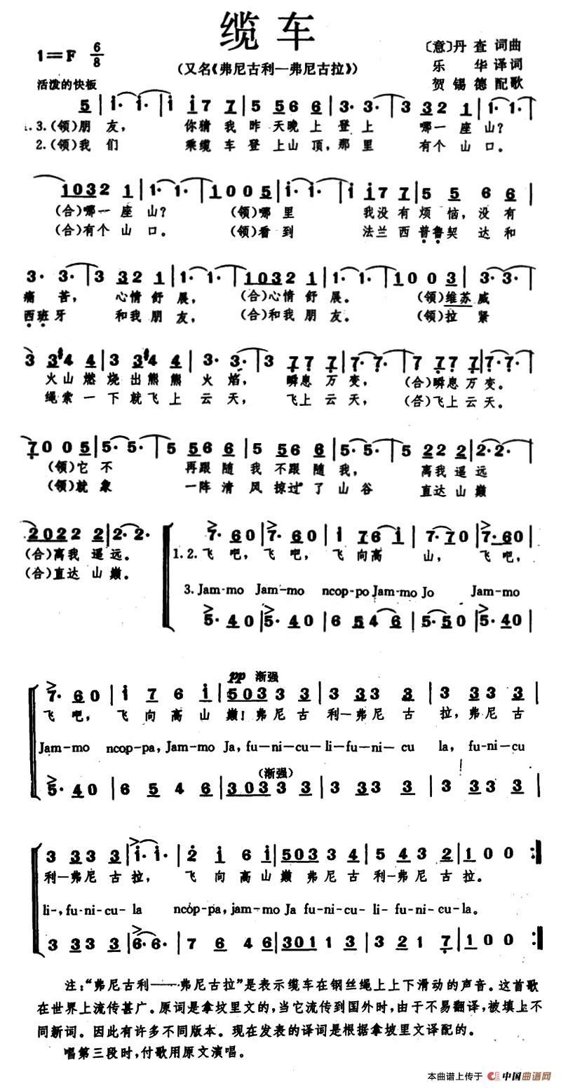 贝加尔湖畔合唱版简谱