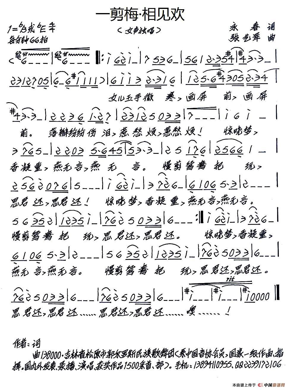 一剪梅 相见欢简谱 谱友园地 中国曲谱网