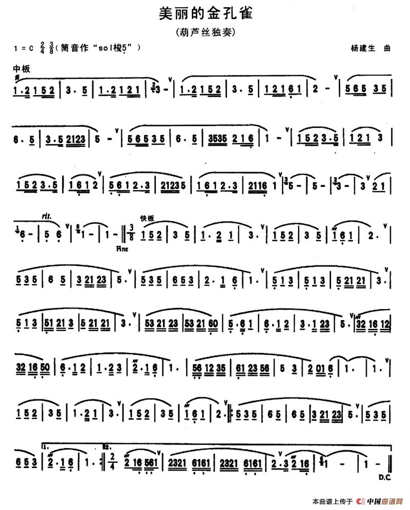 美丽的金孔雀葫芦丝谱(杨建生作曲版)_器乐乐谱_中国