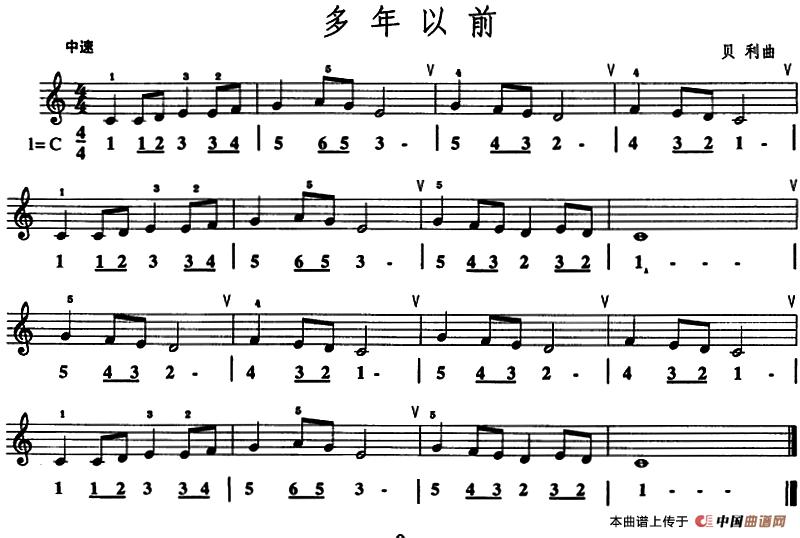 多年以前(口风琴,线简谱混排版)