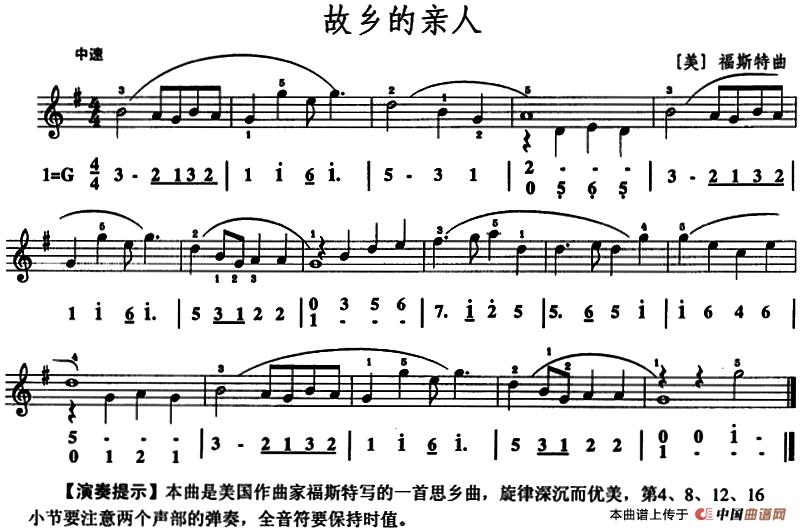 故乡的亲人(口风琴,线简谱混排版)图片