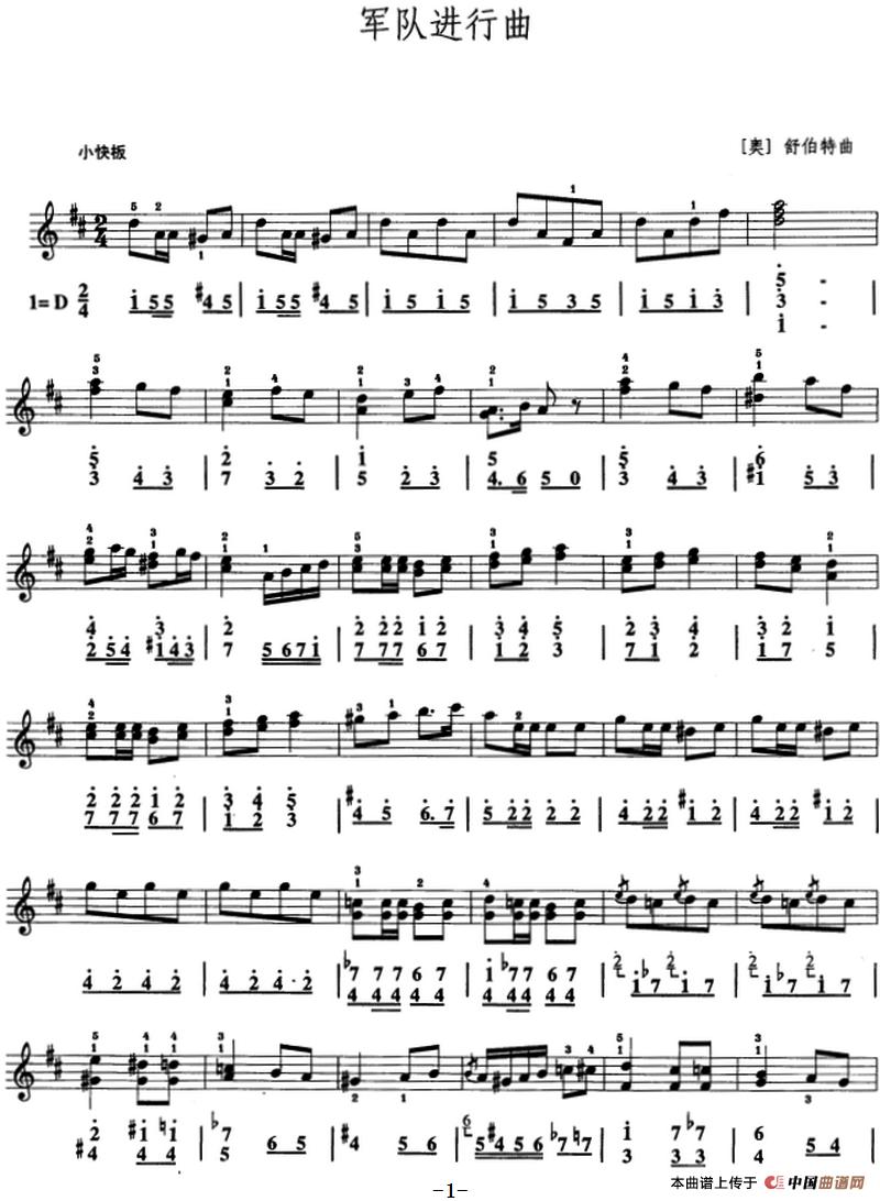 军队进行曲(口风琴,线简谱混排版)_器乐乐谱_中国曲谱