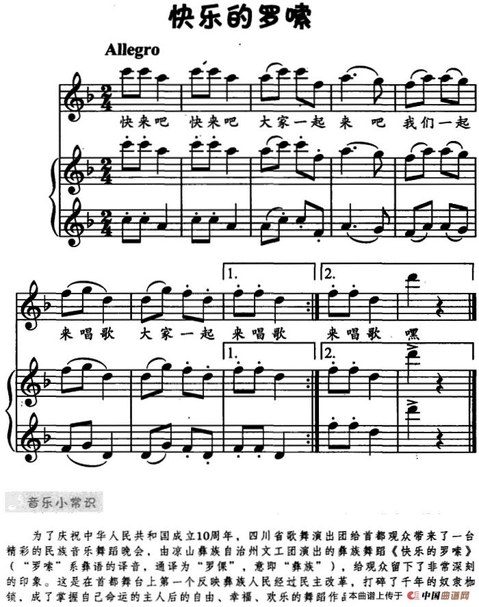 快乐的罗嗦钢琴谱 儿歌弹唱 器乐乐谱 中国曲谱网