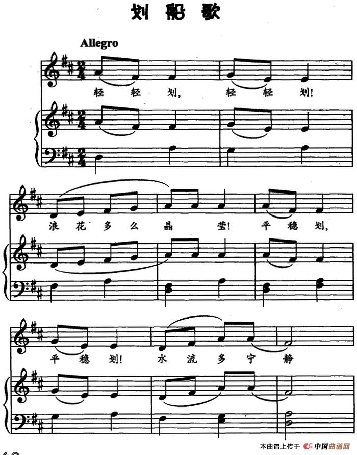 划船歌钢琴谱 儿歌弹唱 器乐乐谱 中国曲谱网
