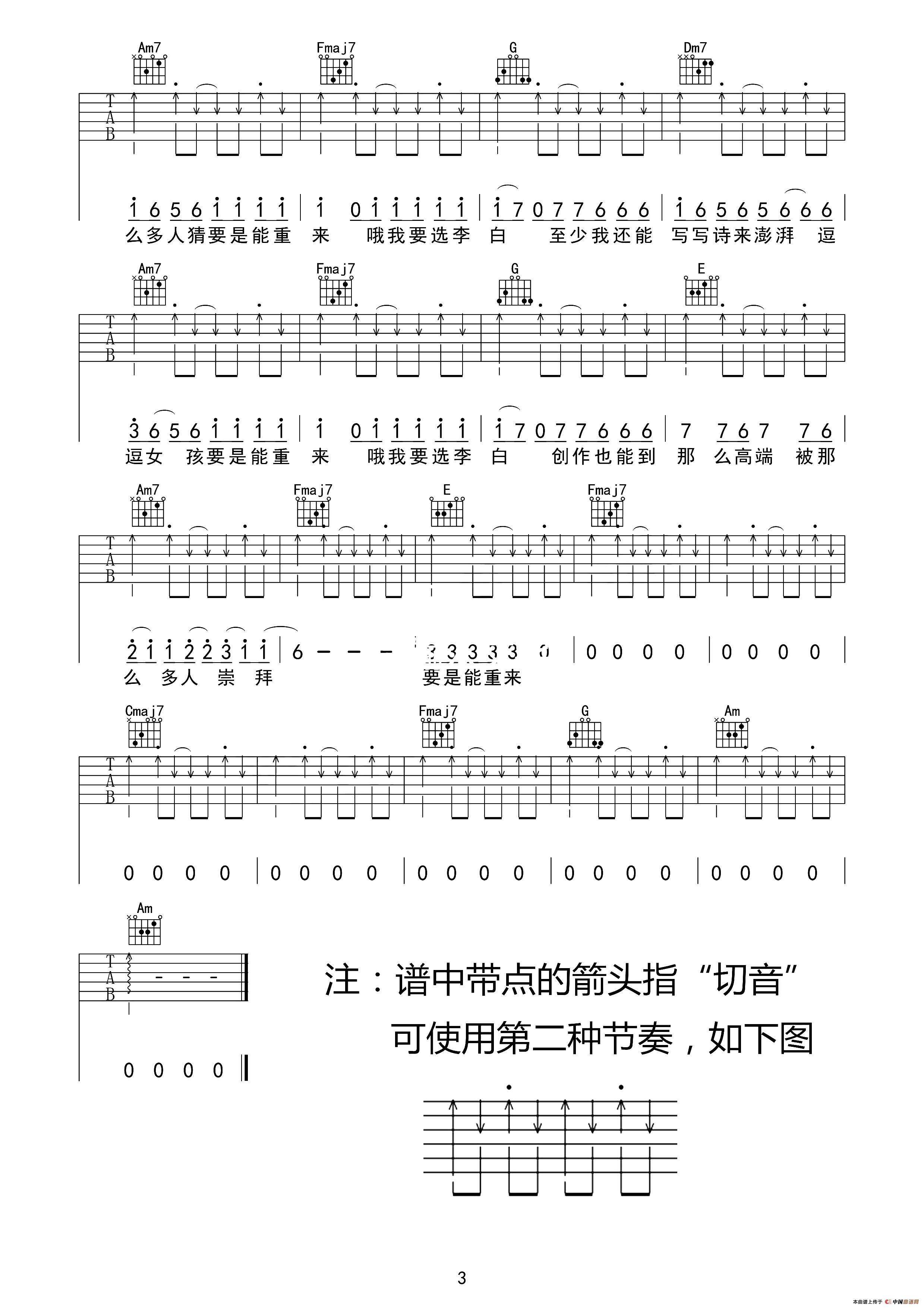 李白简谱 吉他六线谱 简单吉他个人制谱园地 中国曲谱网