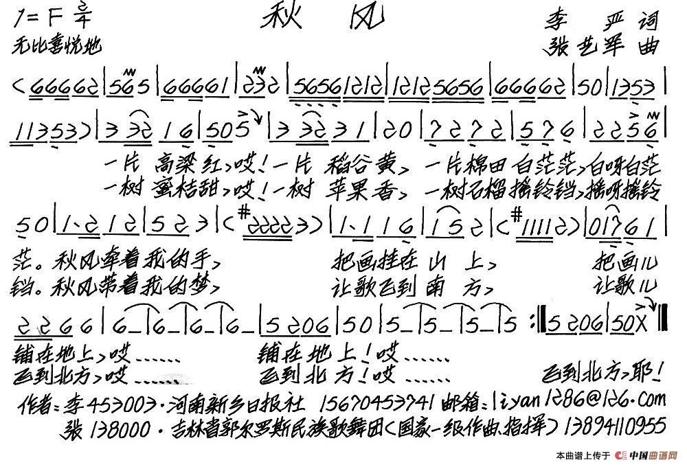 曲谱:秋风(李严词 张艺军曲,少儿歌曲)