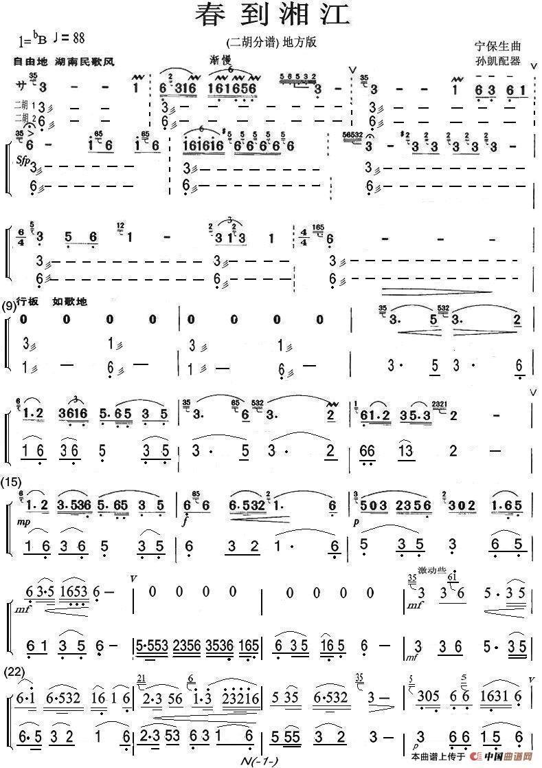 曲谱 春到湘江 笛子独奏二胡分谱地方版 -春到湘江 笛子独奏二胡分谱