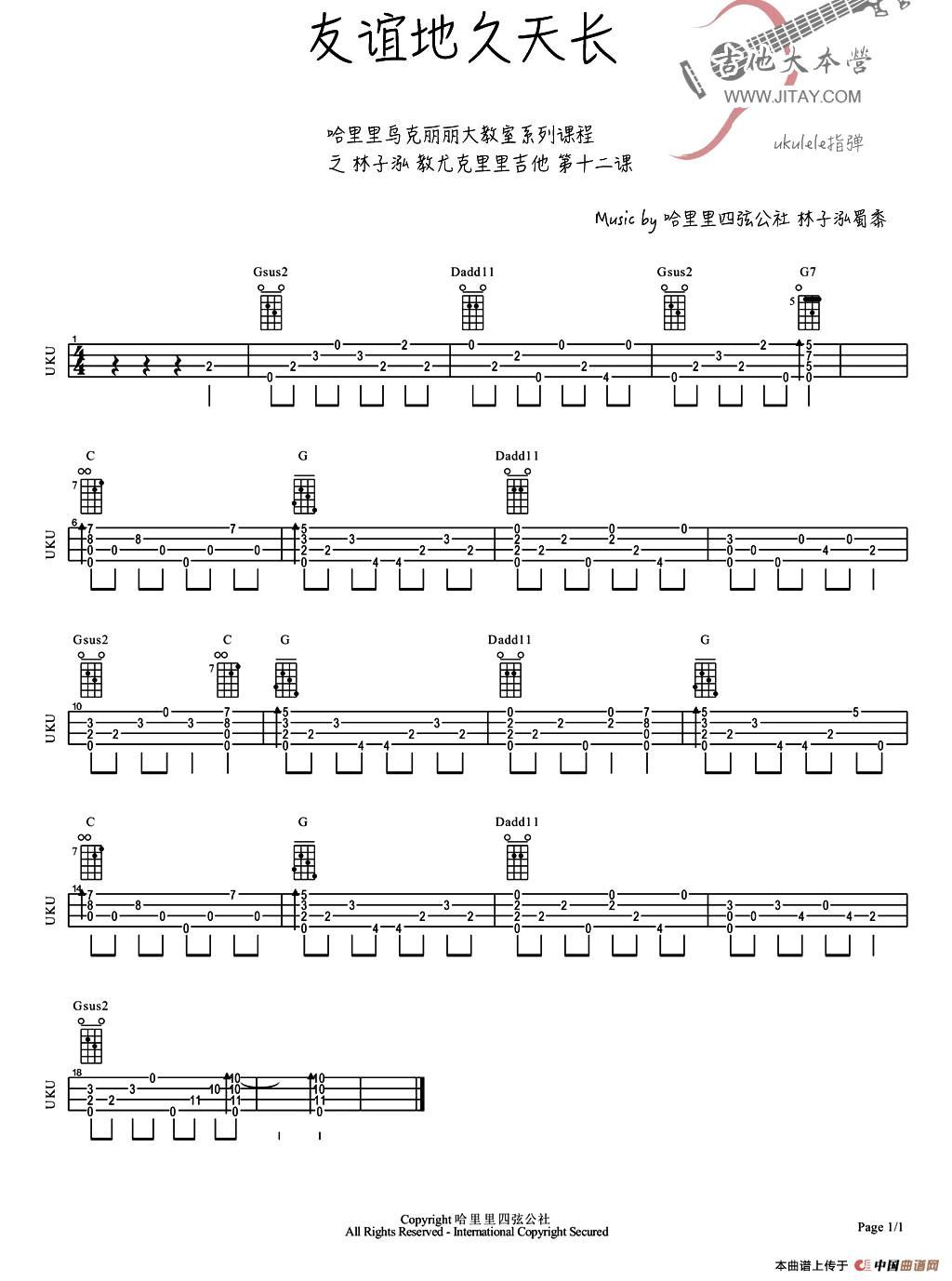 友谊地久天长吉他谱/六线谱(ukulele谱)