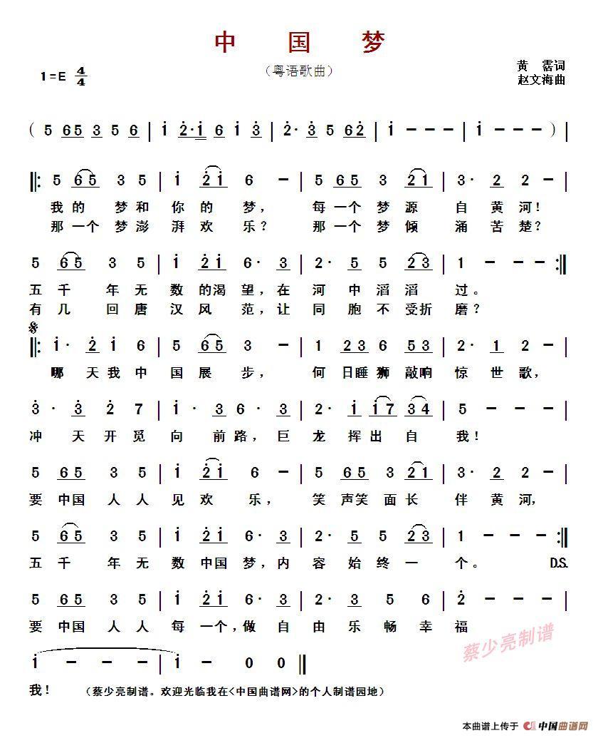中国梦(黄霑词 赵文海曲 粤语歌曲)