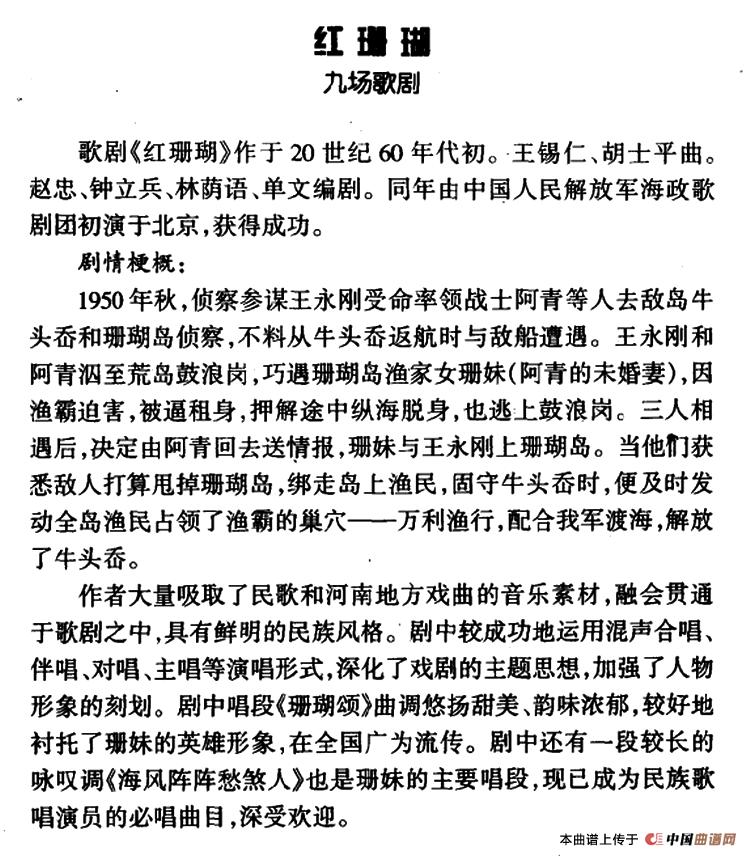 珊瑚颂简谱 歌剧 红珊瑚 选曲 民歌曲谱 中国曲谱网