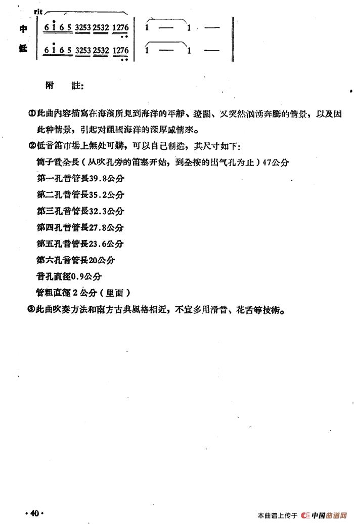 子谱 洞箫谱 竹笛二重奏 器乐乐谱 中国曲谱网