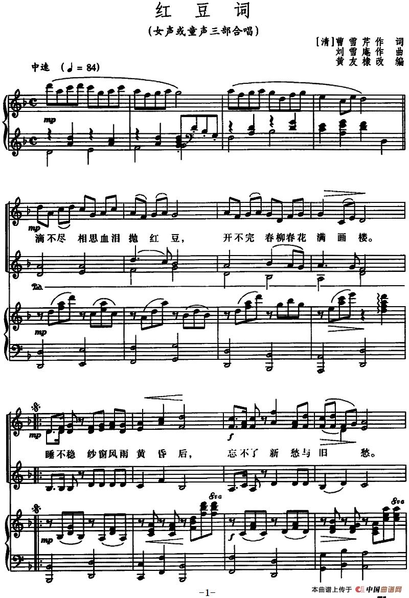 红豆词(女声或童声三部合唱,正谱)