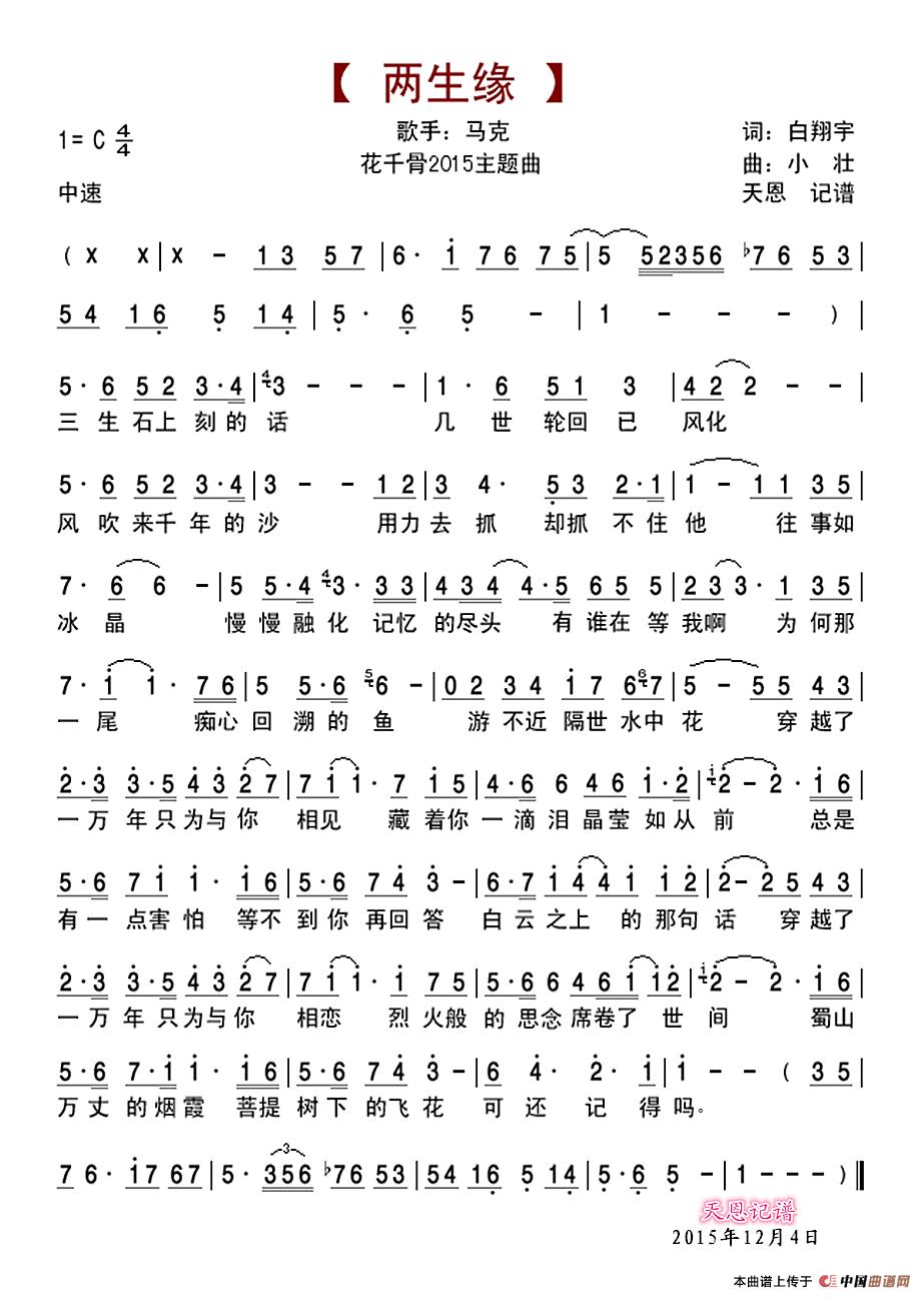 两生缘简谱 花千骨2015主题曲 天恩个人制谱园地 中国曲谱网