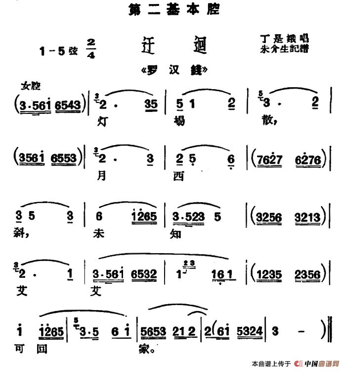 清陵散曲谱_五陵吟古筝曲谱
