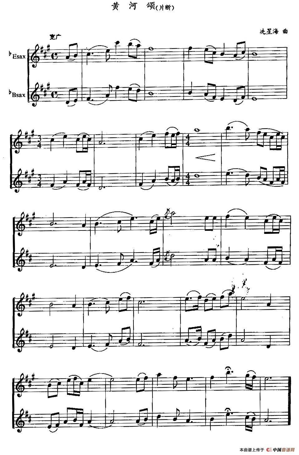黄河颂萨克斯谱 片段 二重奏 器乐乐谱 中国曲谱网图片
