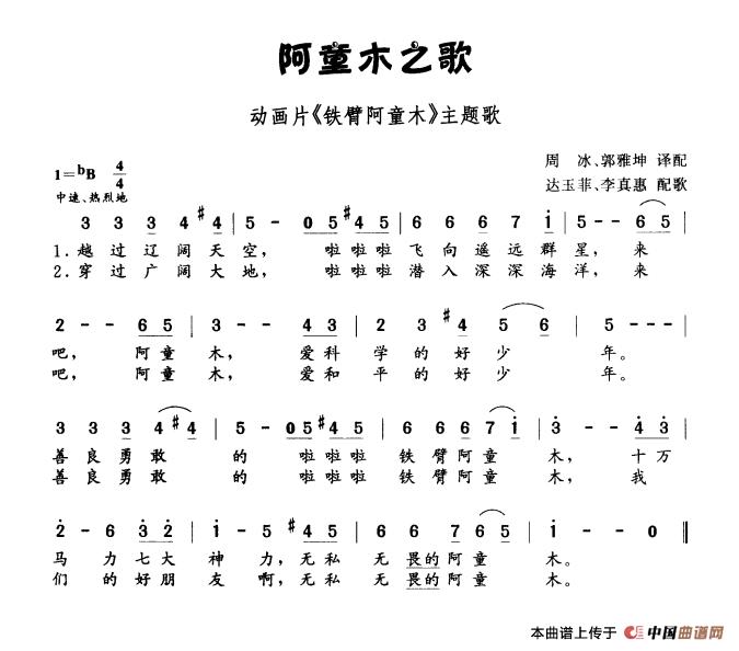 阿童木之歌数字简谱